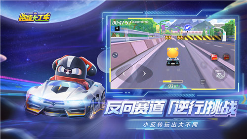 跑跑卡丁车官方竞速版安卓下载
