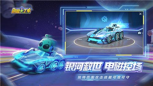 跑跑卡丁车官方竞速版电脑下载