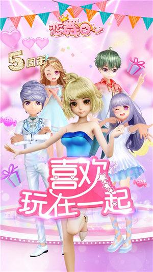 恋舞ol苹果版下载