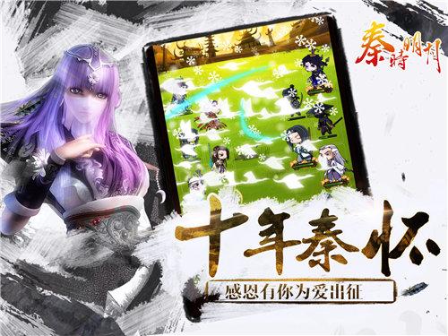 秦时明月手游ios版下载