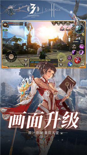 天堂2血盟安卓版下载