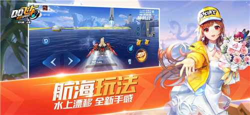 qq飞车苹果版下载