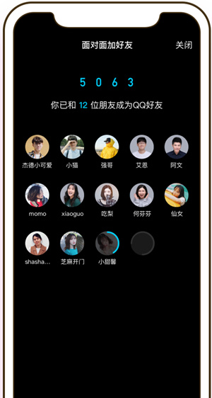 QQ2020版安卓版