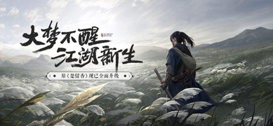 一梦江湖下载