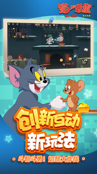 猫和老鼠手游下载