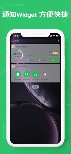 360手机卫士安卓版