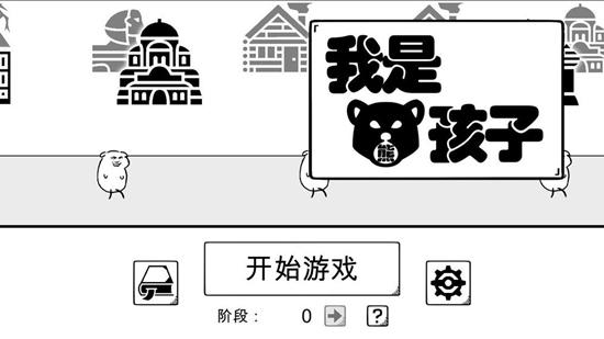 我是熊孩子游戏下载