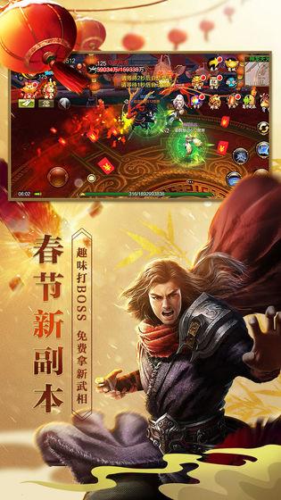 天龙3D官网版下载