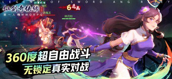 仙剑奇侠传移动版下载