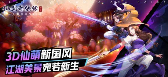 仙剑奇侠传移动版官网版