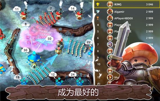 蘑菇战争2手游官网版下载