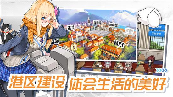 战舰少女r安卓版