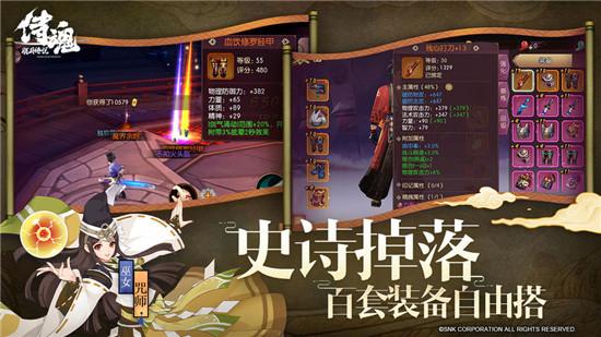 侍魂胧月传说官方版