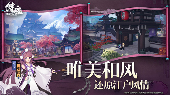 侍魂胧月传说下载