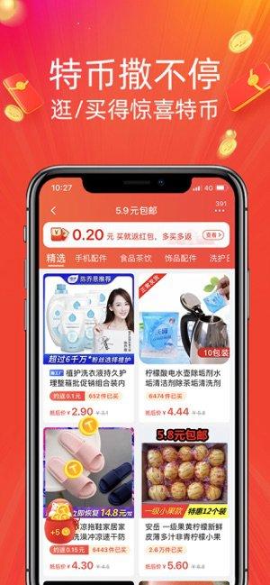 淘宝特价版app在哪里下载