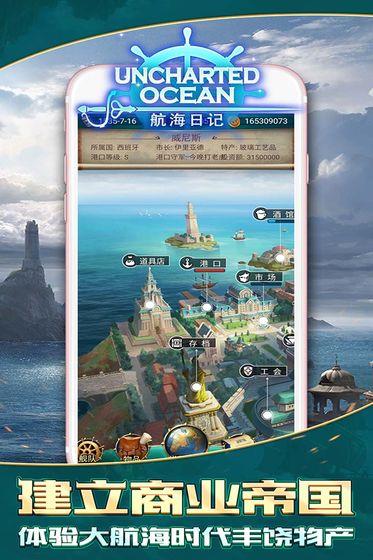 航海日记手游安卓版下载