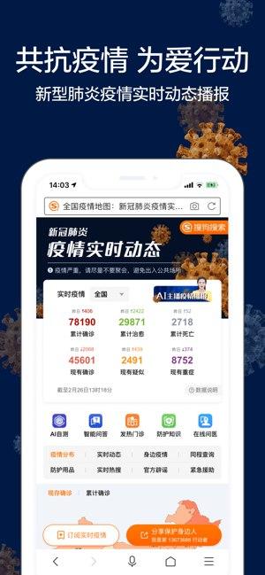 搜狗搜索安卓版下载
