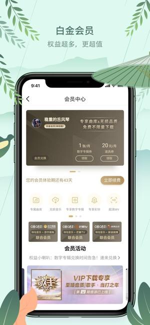 咪咕音乐安卓版下载