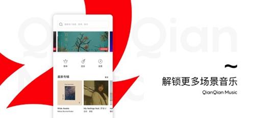 千千音乐app安卓版