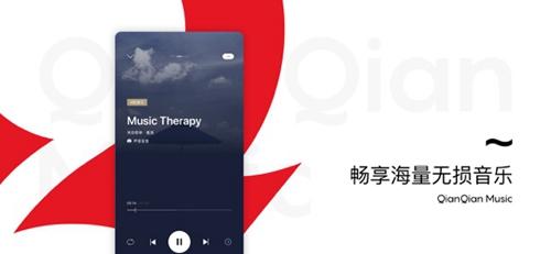 千千音乐app