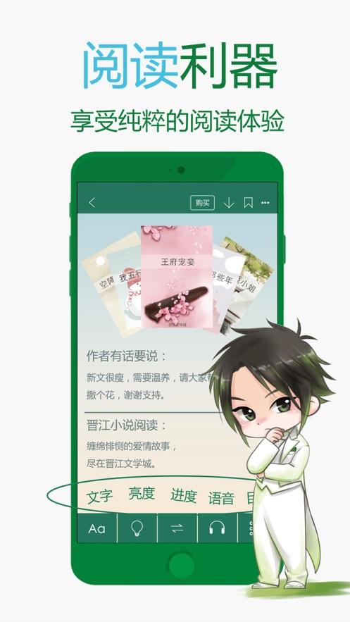 晋江小说阅读官方版