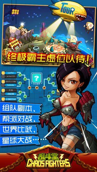 乱斗堂苹果国际版