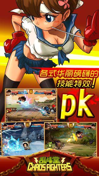 乱斗堂国际版下载