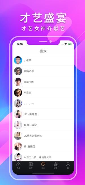 嗨秀秀场app