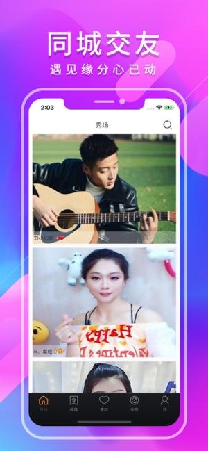 嗨秀秀场app下载