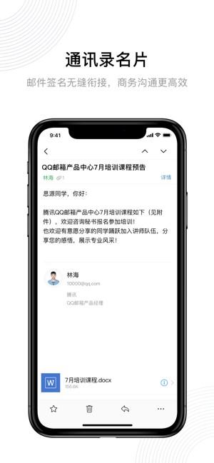qq邮箱官方版