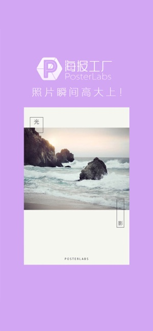 海报工厂app