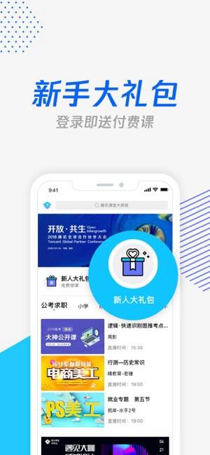腾讯课堂app