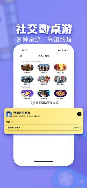 TT语音app下载