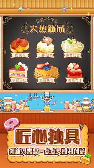 创意蛋糕店苹果版