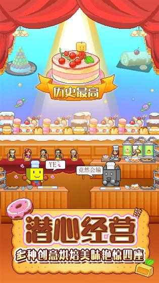 创意蛋糕店官方版