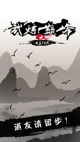 武炼巅峰之帝王传说官方版