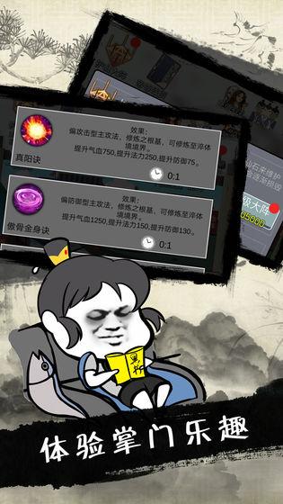 武炼巅峰之帝王传说安卓版