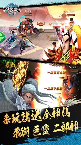 神仙道高清重制版官网版