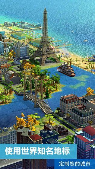 模拟城市我是市长下载