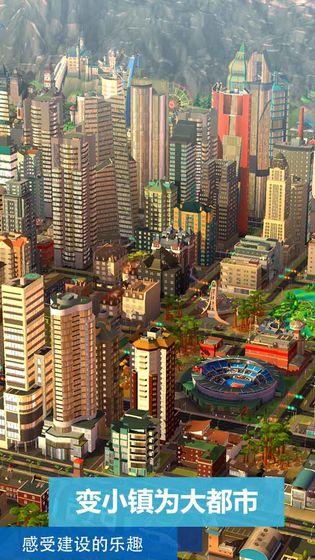 模拟城市我是市长官方版