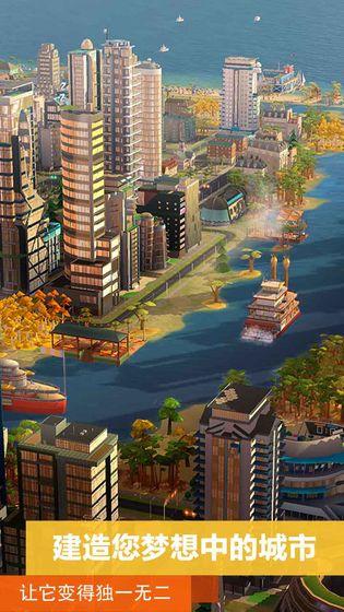 模拟城市我是市长苹果版