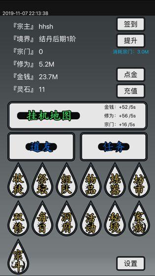 修仙道友安卓版下载