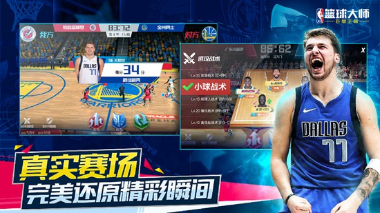 NBA篮球大师苹果版