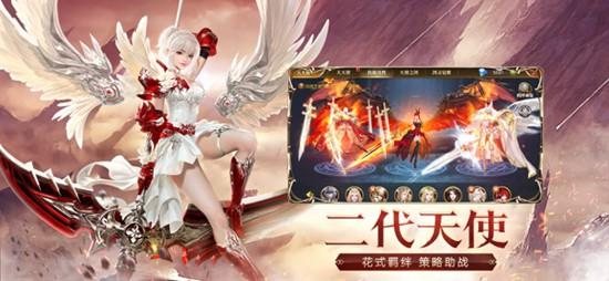 天使纪元苹果版