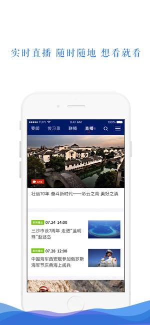 央视新闻app下载
