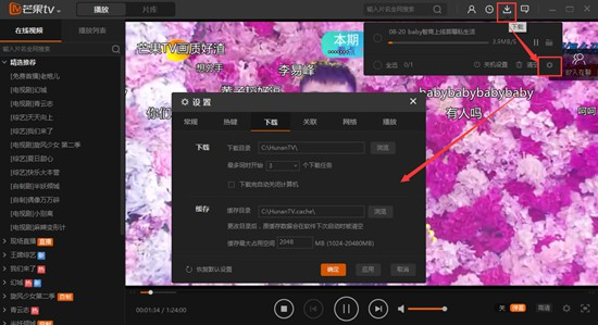 芒果tv电脑版下载