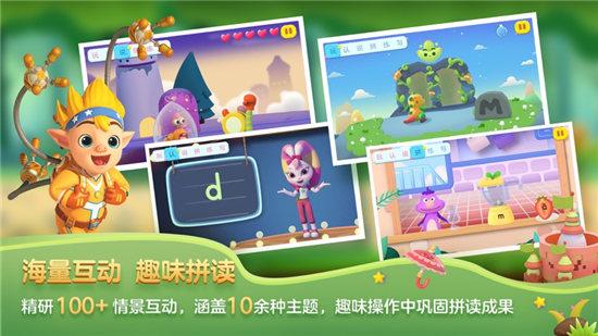 洪恩拼音拼读app