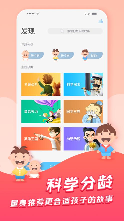 洪恩故事app