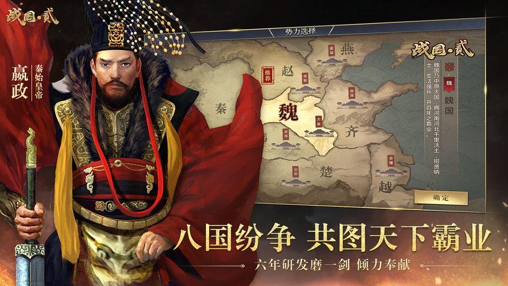 战国英雄的王朝安卓版