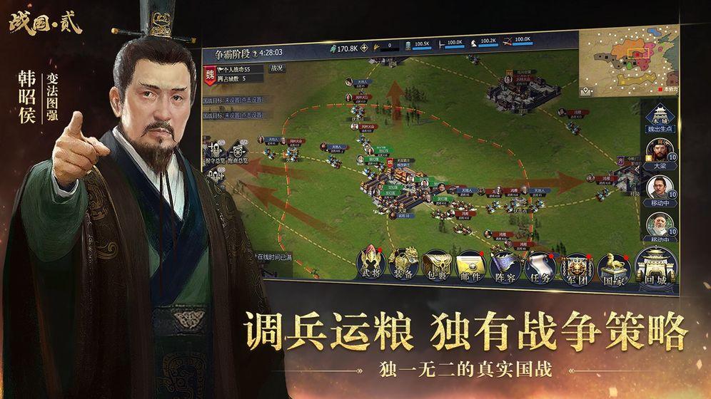 战国英雄的王朝安卓版下载